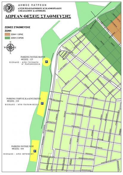 Πάτρα: Πρεμιέρα σήμερα για την ελεγχόμενη στάθμευση στο κέντρο – Τί θα ισχύει
