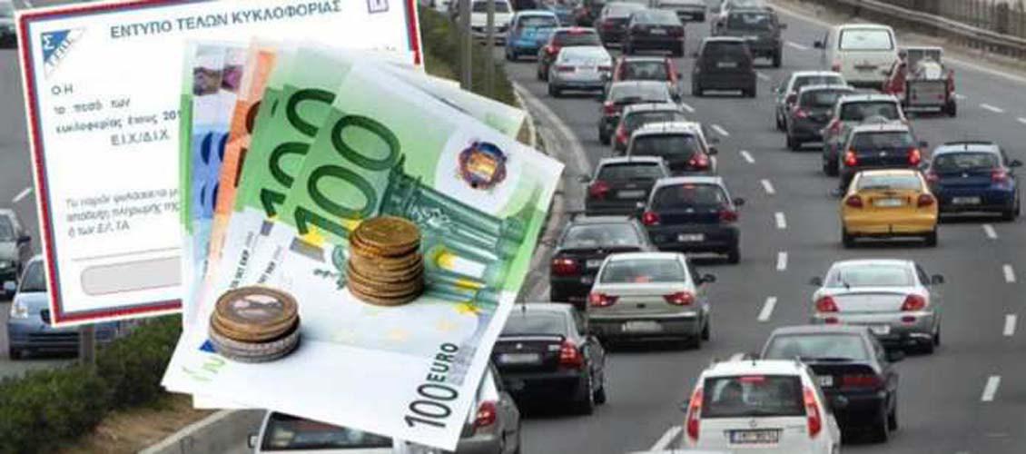 Tέλη κυκλοφορίας: Αυξήσεις σε καινούργια & πράσινα IX, μειώσεις στα 10ετίας