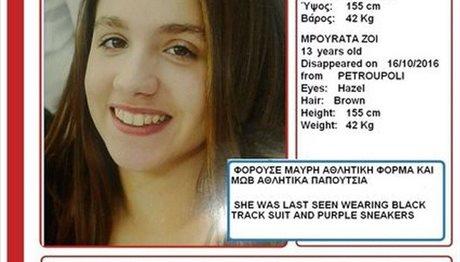 Amber Alert: Αγνοείται ένα 13χρονο κορίτσι