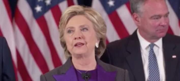 Βουρκωμένη η Χίλαρι: Είναι επώδυνη ήττα – Ελπίζω ο Τραμπ να είναι πετυχημένος πρόεδρος(ΒΙΝΤΕΟ)