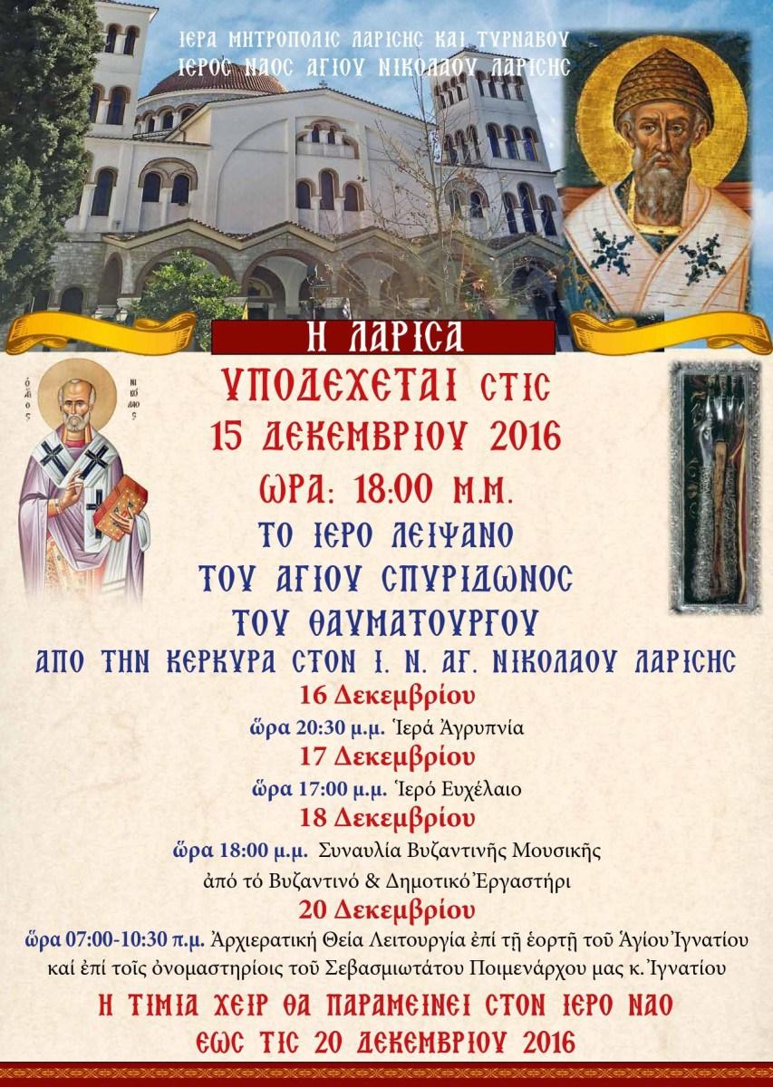 Στη Λάρισα αύριο το Λείψανο του Αγίου Σπυρίδωνος