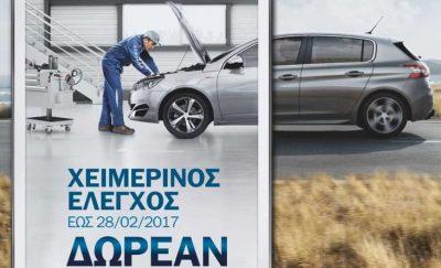 Προλάβετε και κάντε τον δωρεάν χειμερινό έλεγχο από την Peugeot!