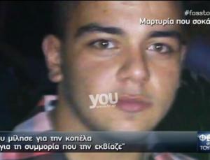 Αποκάλυψη βόμβα για το θρίλερ στο Αγρίνιο! – Η μαρτυρία που σοκάρει: «Μου μίλησε για την κοπέλα και την συμμορία που την εκβίαζε…»