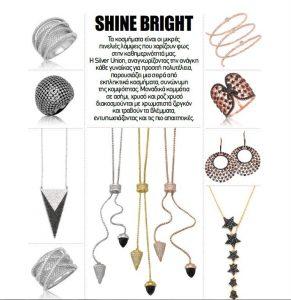 Silver Union: Τα κοσμήματα που κάθε γυναίκα ονειρεύεται!