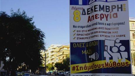Σε μαζική συμμετοχή στην απεργία της Πέμπτης καλεί η ΓΣΕΕ