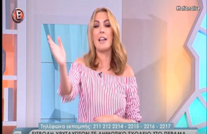 Η Τατιάνα Στεφανίδου είπε «Άντε γεια» σε χρυσαυγίτη και του έκλεισε το τηλέφωνο (βίντεο)