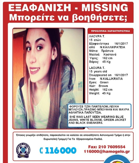 Ώρες αγωνίας: Αυτό είναι το 15χρονο κοριτσάκι που εξαφανίστηκε στην Χαλκιδική!