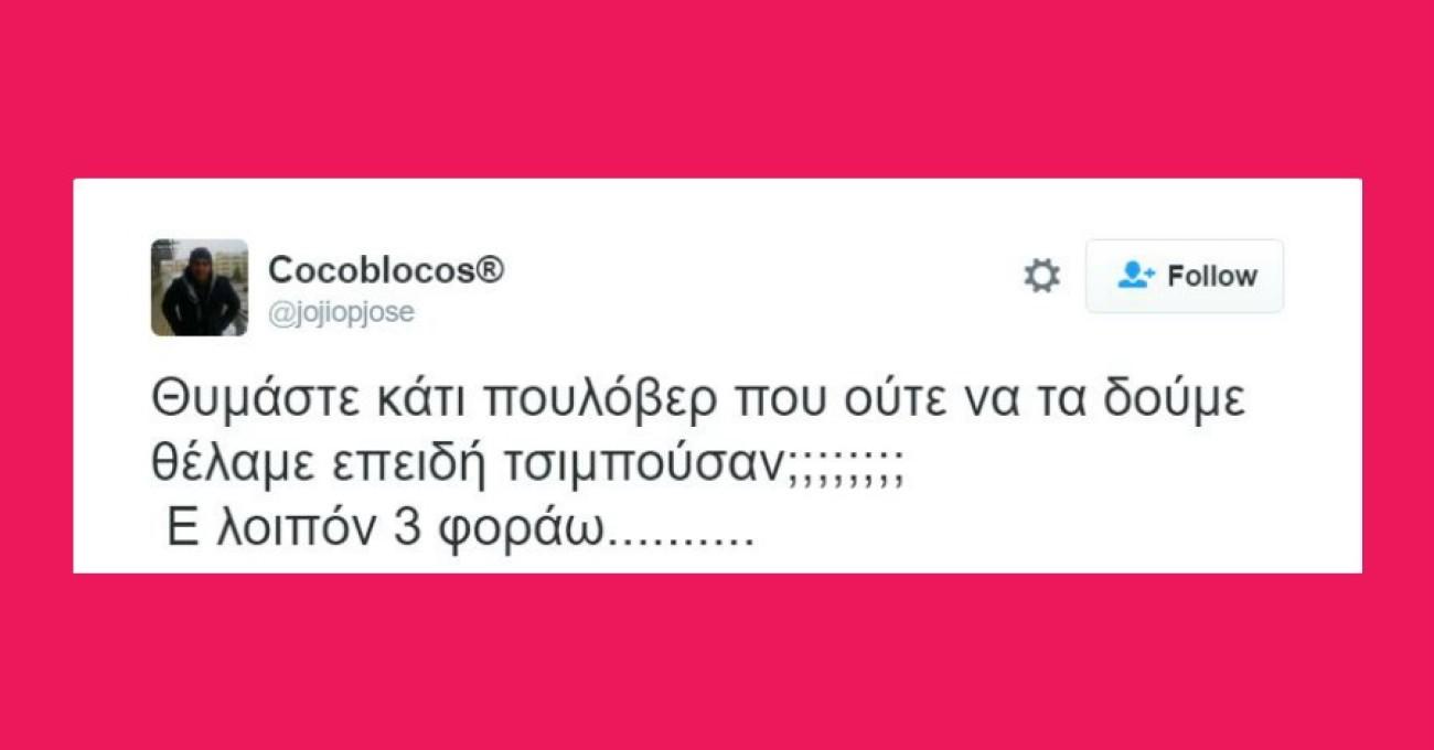 Αυτά είναι τα κορυφαία ελληνικά tweets για τον χιονιά (εικόνες)