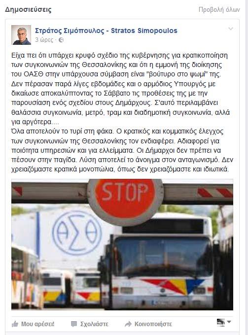 Σιμόπουλος για ΟΑΣΘ: Πέφτουν οι μάσκες