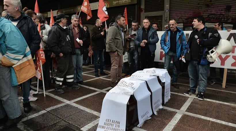 Φέρετρο έξω από το υπουργείο Εργασίας τοποθέτησαν οι εργαζόμενοι στους Δήμους
