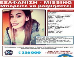 Τέλος στη μυστήρια εξαφάνιση της 15χρονης στη Χαλκιδική!