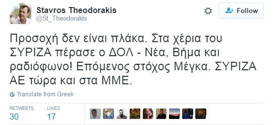 Θεοδωράκης: ΣΥΡΙΖΑ ΑΕ τώρα και στα ΜΜΕ