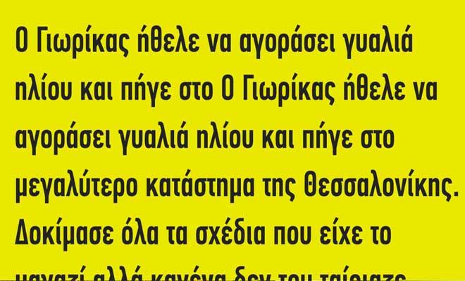 Ο Γιωρίκας πάει να αγοράσει γυαλιά ηλίου στο μεγαλύτερο κατάστημα της Θεσσαλονίκης