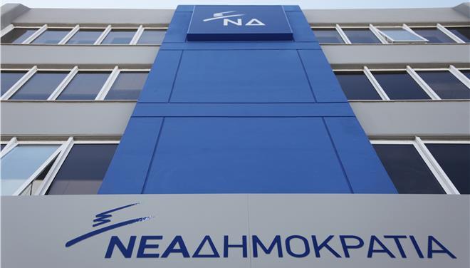 ΝΔ: Ο κ. Τσακαλώτος να ενημερώσει τον ελληνικό λαό για τα αποτελέσματα του Eurogroup
