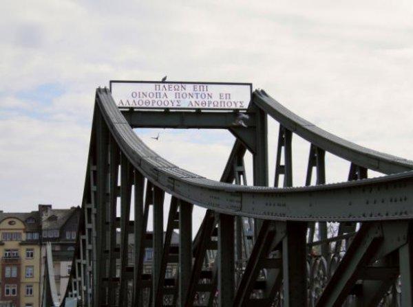 Η γέφυρα της Φρανκφούρτης μιλάει αρχαία ελληνικά! (ΦΩΤΟ)