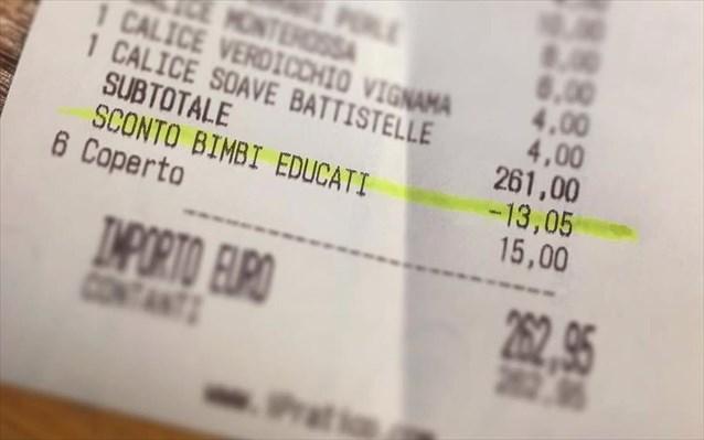 Ιταλία: Εστιάτορας κάνει έκπτωση σε πελάτες με ήσυχα παιδιά