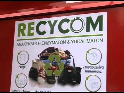 Κάδους ανακύκλωσης για ρούχα και παπούτσια σχεδιάζει ο δήμος Θεσσαλονίκης