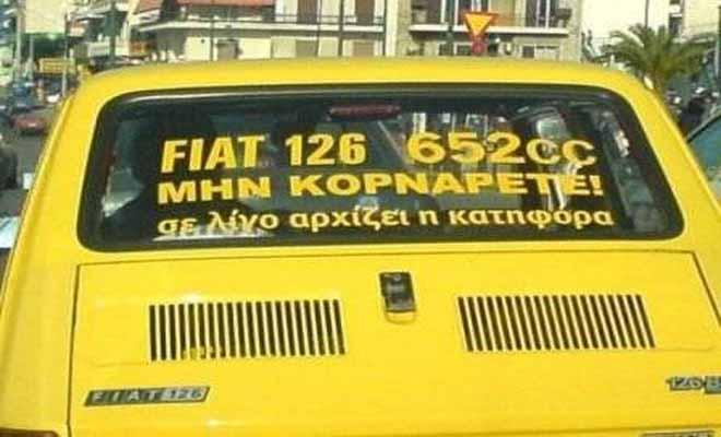 Αστείες Πινακίδες Με Ελληνικό Χιούμορ! [Εικόνες]