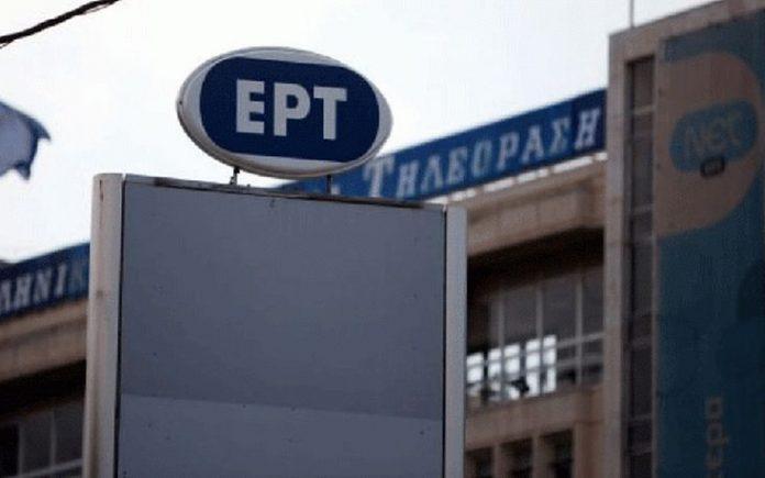 Νέα επίθεση της ΝΔ στην ΕΡΤ, που κατάντησε παράρτημα της Κουμουνδούρου