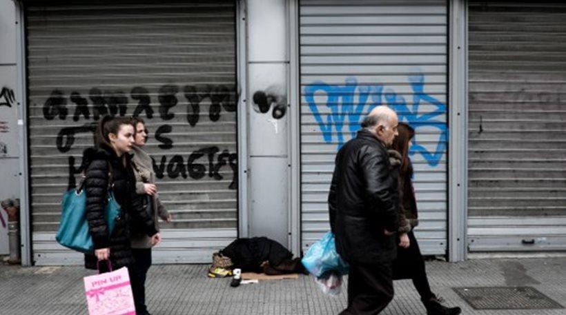 Η φτώχεια αυξήθηκε κατά 40% στην Ελλάδα από το 2008-2015