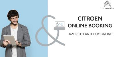 Η Citroen λανσάρει στην επίσημη ιστοσελίδα της, το Citroen Online Booking!