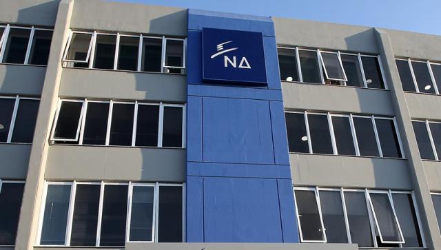 ΝΔ: Το Σύνταγμα δεν είναι παιχνίδι στην πολιτική φαρέτρα του Τσίπρα