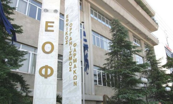 »Καμπανάκι» από τον ΕΟΦ για παράνομη διακίνηση φαρμάκων στο διαδίκτυο