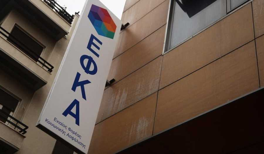 ΕΦΚΑ: Λήγει η προθεσμία για την καταβολή των εισφορών Φεβρουαρίου