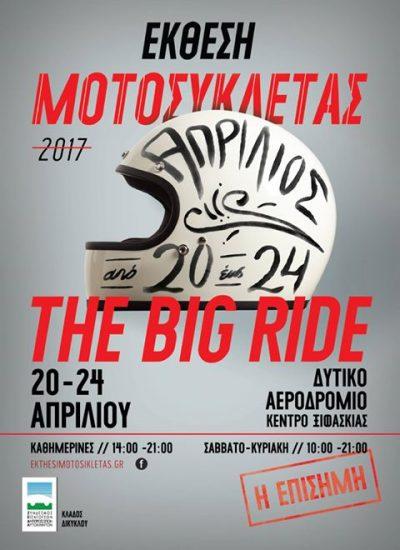 Σήμερα η μεγάλη γιορτή για τη μοτοσυκλέτα