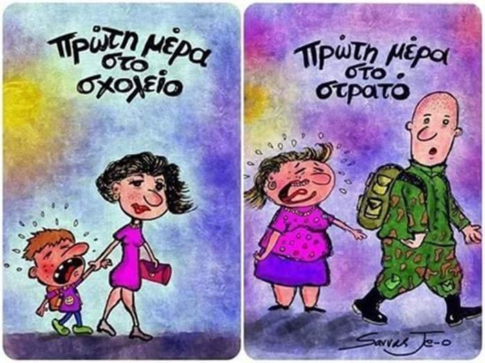 Τι παθαίνει η Ελληνίδα μάνα όταν ο γιος πάει φαντάρος!