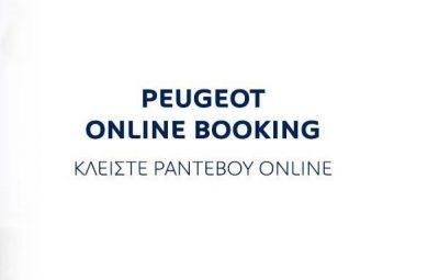 Ποιο απλά τα ραντεβού για σέρβις με την υπηρεσία online της Peugeot