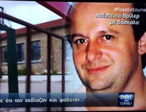 Εξελίξεις σοκ για τον δάσκαλο Νίκο Μέντζο στο Αγρίνιο: Βρέθηκε ο δολοφόνος; «Συγγενής και μια…»