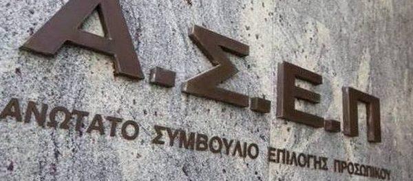 ΑΣΕΠ: Οριστικά αποτελέσματα για την Τράπεζα της Ελλάδος