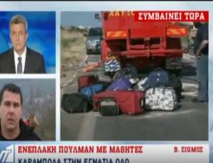 Έκτακτο: Καραμπόλα στην Εγνατία με λεωφορείο που μετέφερε μαθητές (Βίντεο)