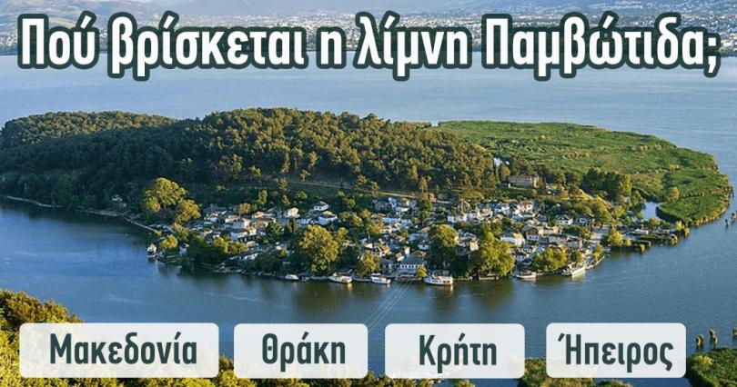 ΤΕΣΤ: Πόσο καλά γνωρίζετε την ελληνική γεωγραφία;