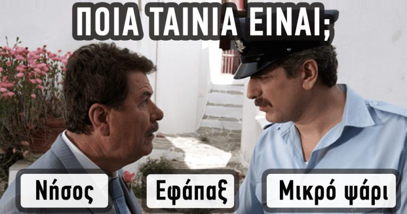 ΤΕΣΤ: Μπορείτε να βρείτε τις σύγχρονες ελληνικές ταινίες από μόνο μια σκηνή;