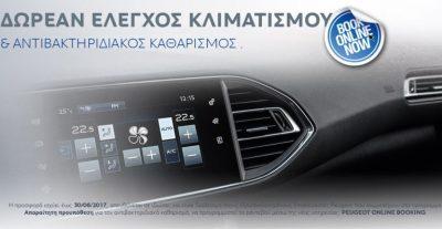 Δωρεάν έλεγχο σε όλα τα συστήματα κλιματισμού αυτοκινήτων κάνει η Peugeot
