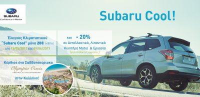 «SUBARU COOL»! Είκοσι ευρώ για να «τσεκάρετε» τον κλιματισμό στα αυτοκίνητα Subaru