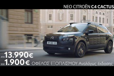 Νέο Citroen C4 Cactus με Grip Control και Όφελος Εξοπλισμού έως 1.900€!