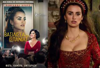 The Queen of Spain (La reina de España) – Η Βασίλισσα της Ισπανίας, Πρεμιέρα: Ιούνιος 2017 (trailer)