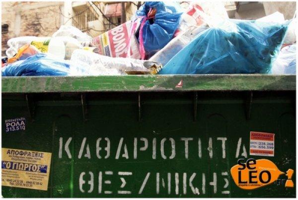 ΚΕΕΛΠΝΟ : «Μέτρα πρόληψης για την προστασία της δημόσιας υγείας από συσσώρευση απορριμμάτων»