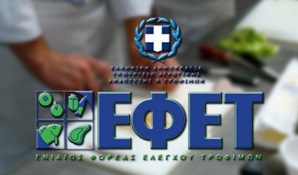 Ανακαλεί ο ΕΦΕΤ ταχίνι λόγω σαλμονέλας (ΦΩΤΟ)