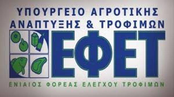 «Καμπανάκι» από τον ΕΦΕΤ: «Δεν πιστοποιούμε τρόφιμα. Προσοχή των καταναλωτών στις πωλήσεις μέσω τηλεοπτικών εκπομπών»