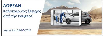 Επέκταση του προγράμματος δωρεάν ελέγχου από την Peugeot για τις καλοκαιρινές διακοπές!
