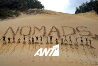 Nomads: Οι πρώτες πληροφορίες για το ριάλιτι του Ant1