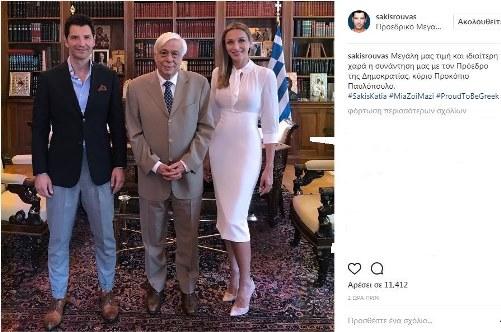 Σάκης Ρουβάς – Κάτια Ζυγούλη: Επίσκεψη στον Πρόεδρο της Δημοκρατίας (ΦΩΤΟ)