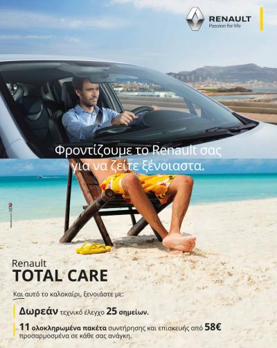 Δωρεάν Καλοκαιρινός Έλεγχος Renault Total Care