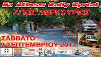 Ο φόβος μιας νέας πυρκαγιάς η αιτία της αναβολής του 5ου Athens Rally Sprint