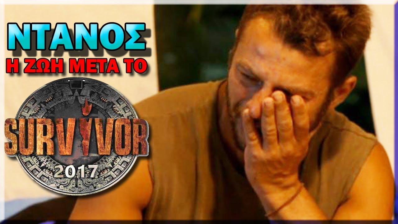 Ό,τι πιο αστείο θα δεις σήμερα: Η ζωή του Ντάνου μετά το Survivor (βίντεο)