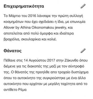 Κακόγουστη φάρσα! «Πέθαναν» στη Βικιπαίδεια πασίγνωστη Ελληνίδα ηθοποιό  (ΦΩΤΟ)